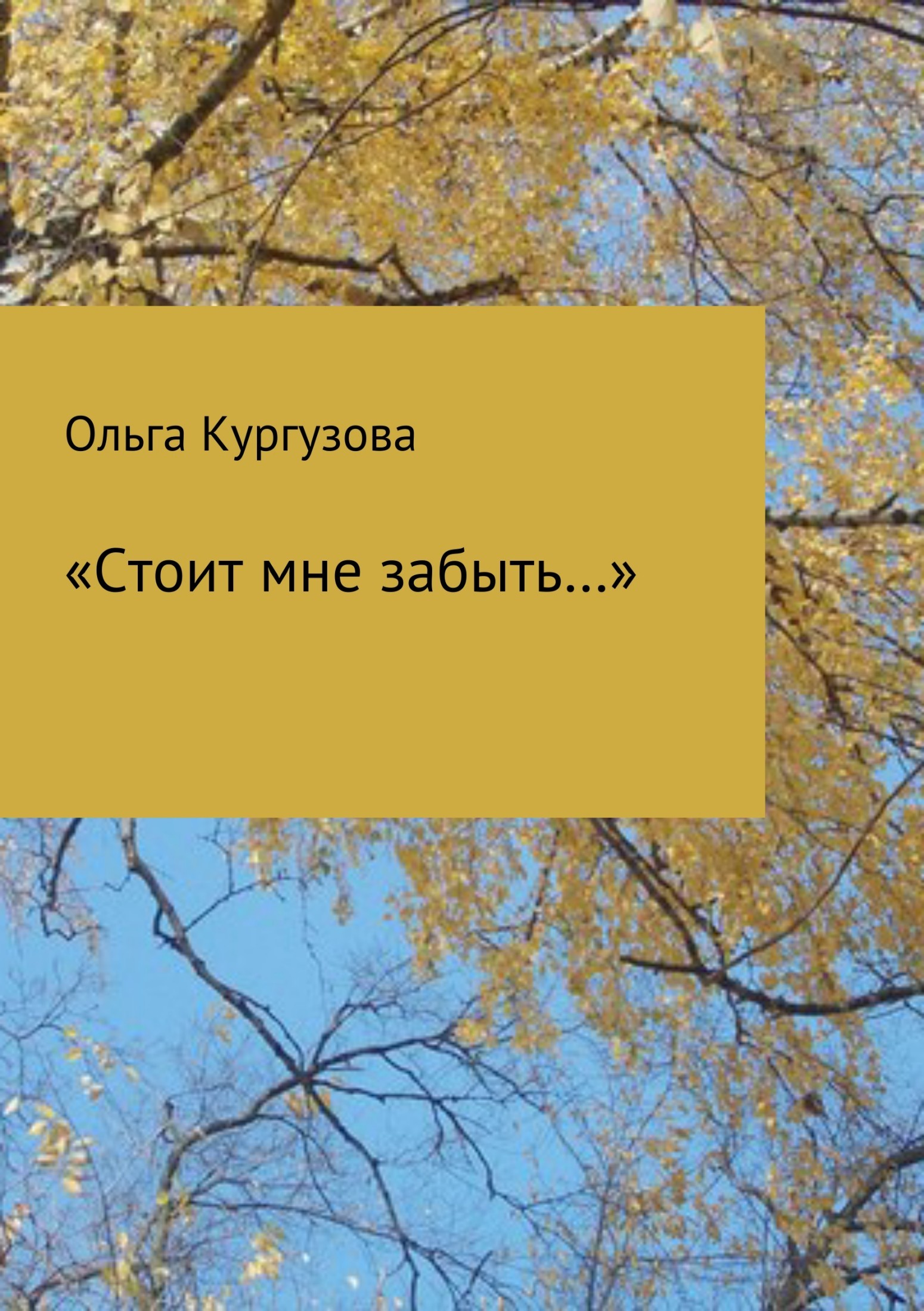 Ольга Ивановна Кулакевич ( Кургузова) «Стоит мне забыть…» маховская ольга ивановна