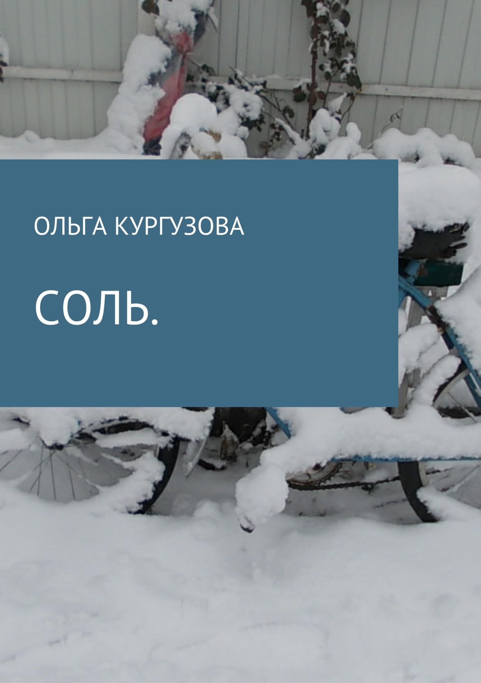 Ольга Ивановна Кулакевич ( Кургузова) Соль маховская ольга ивановна