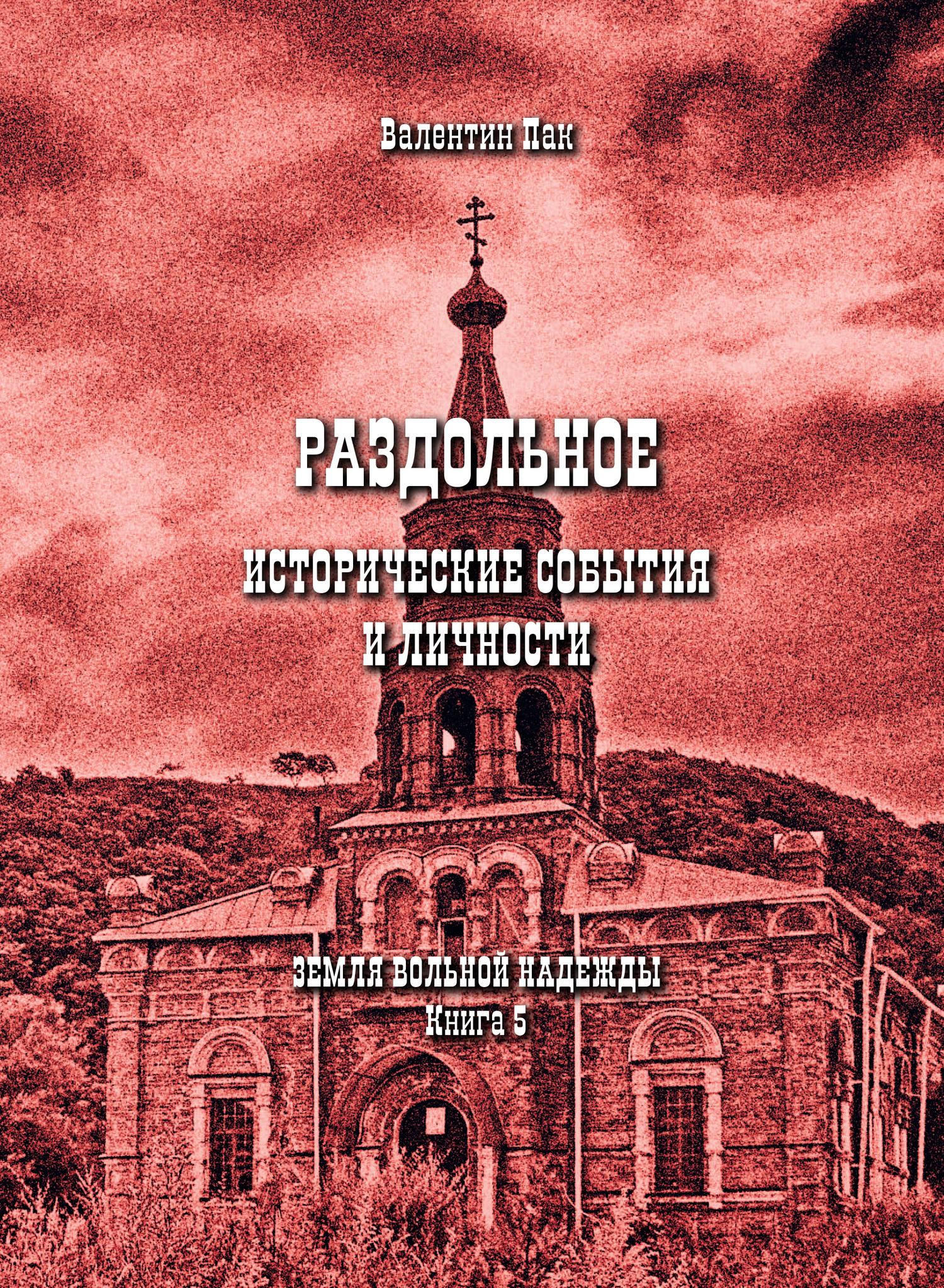 Валентин Пак - Раздольное: исторические события и личности
