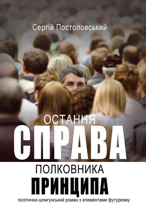 Сергій Постоловський. Остання справа полковника Принципа