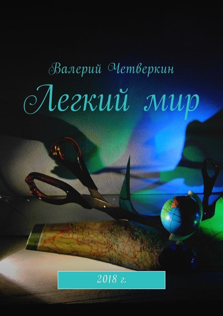 Валерий Четверкин Легкиймир мы строим игрушечный город макурова т clever
