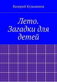 Валерий Кузьминов - Лето. Загадки для детей