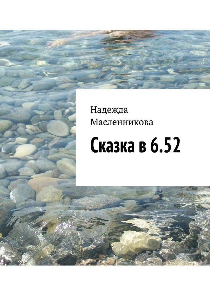 Надежда Николаевна Масленникова Сказка в6.52 надежда николаевна ладоньщикова из тишины стихи