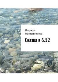 Надежда Николаевна Масленникова - Сказка в6.52