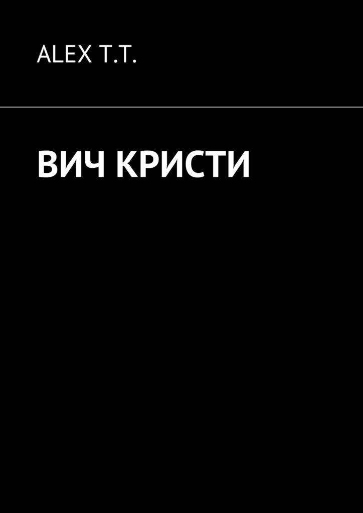 ВИЧ Кристи