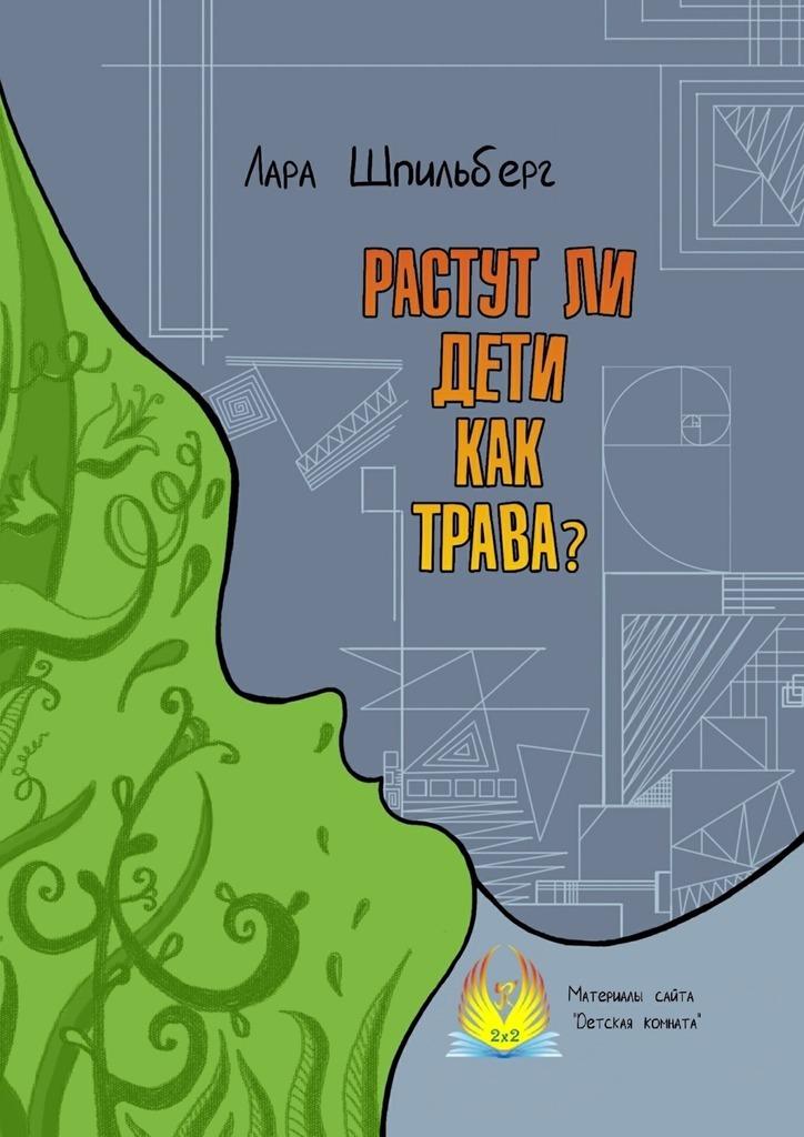 Лара Шпильберг Растут ли дети как трава? Материалы сайта «Детская комната» как готовые макеты для сайта