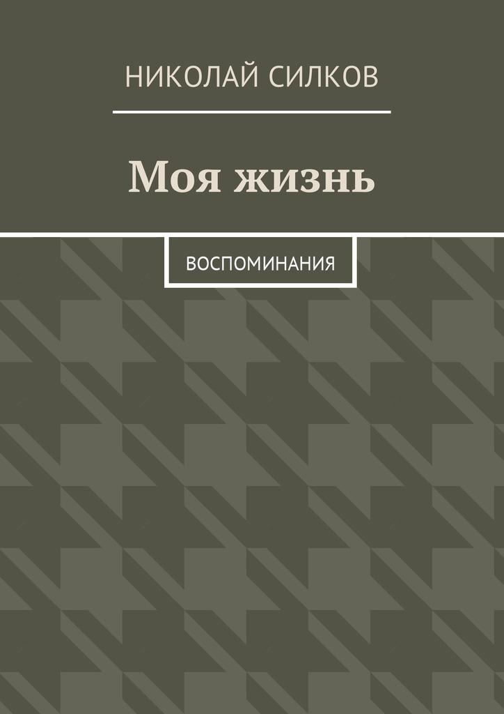 Николай Лаврентьевич Силков бесплатно