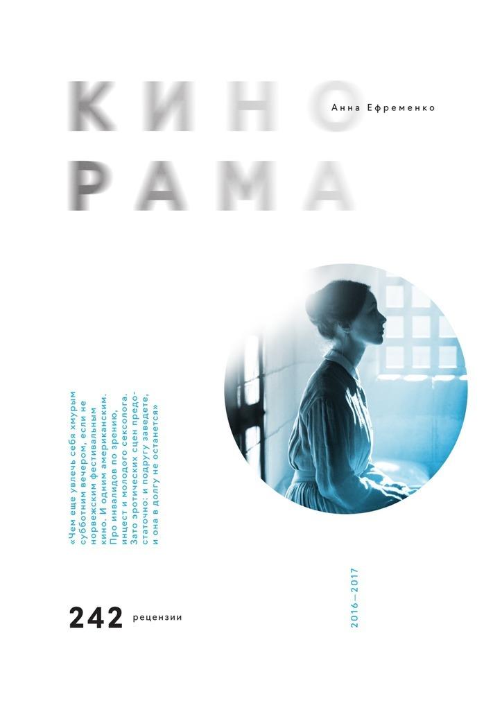 Анна Ефременко Кинорама ISBN: 9785449021151 валентина евгеньевна ефременко здоровье важнее косметики и дресс кода руководство для женщин работающих в офисе