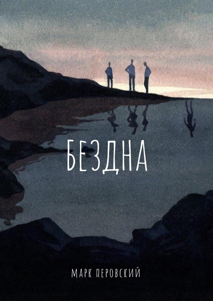 Марк Перовский - Бездна