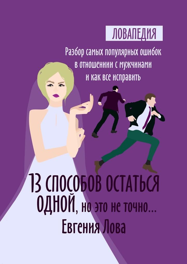 Евгения Лова бесплатно