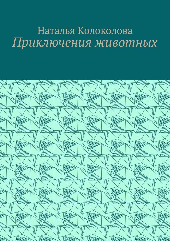 Наталья Колоколова бесплатно