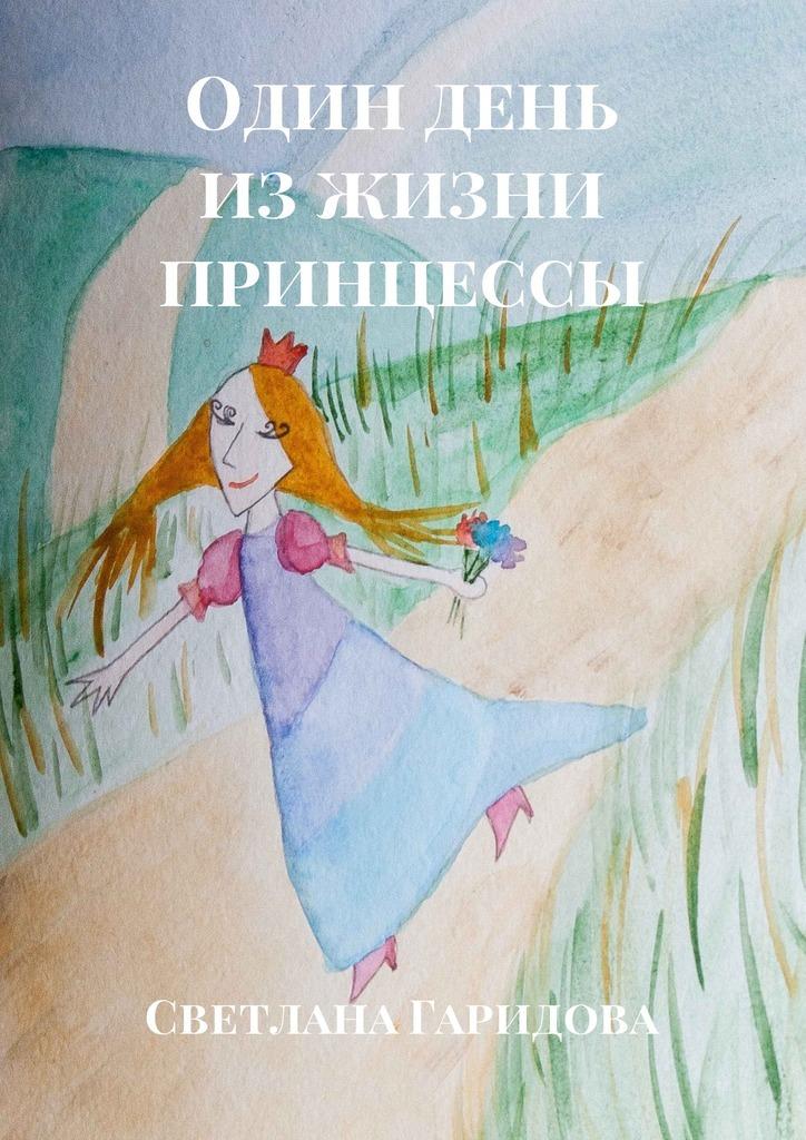 Светлана Гаридова Один день изжизни принцессы