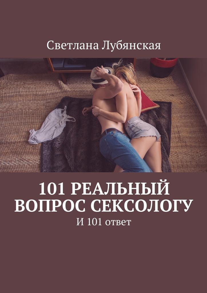 101 реальный вопрос сексологу. И101ответ