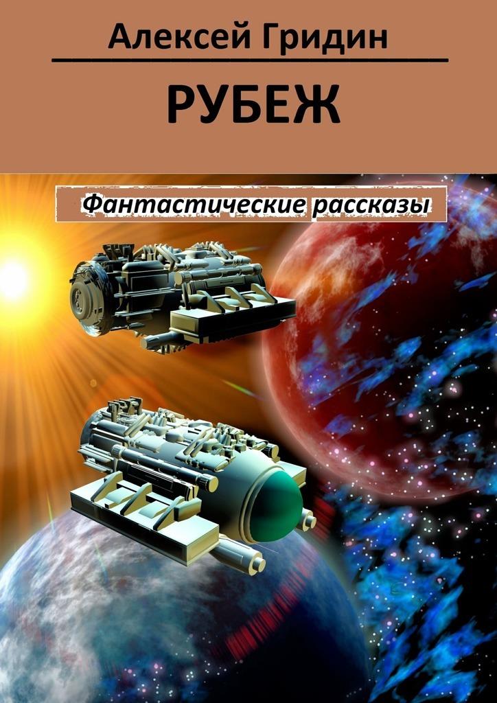 Алексей Гридин Рубеж алексей кузилин 100 хай тек идей и немного фэнтези