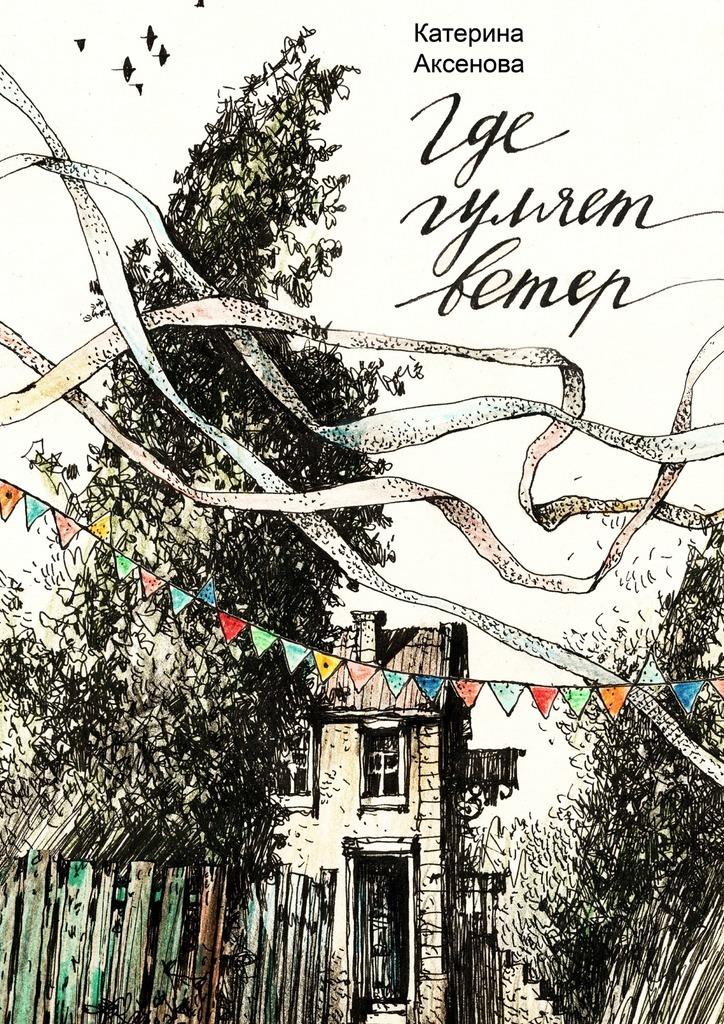 Катерина Аксенова Где гуляет ветер где срочно охлаждающий спрей спортивная заморозка