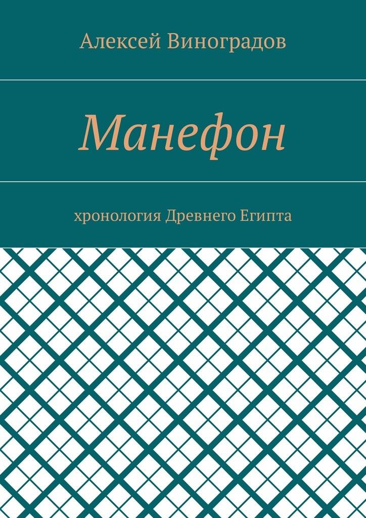 Алексей Германович Виноградов бесплатно