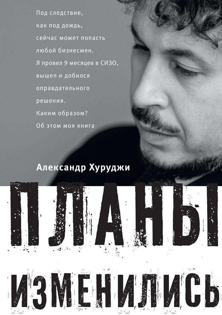 Александр Хуруджи - Планы изменились