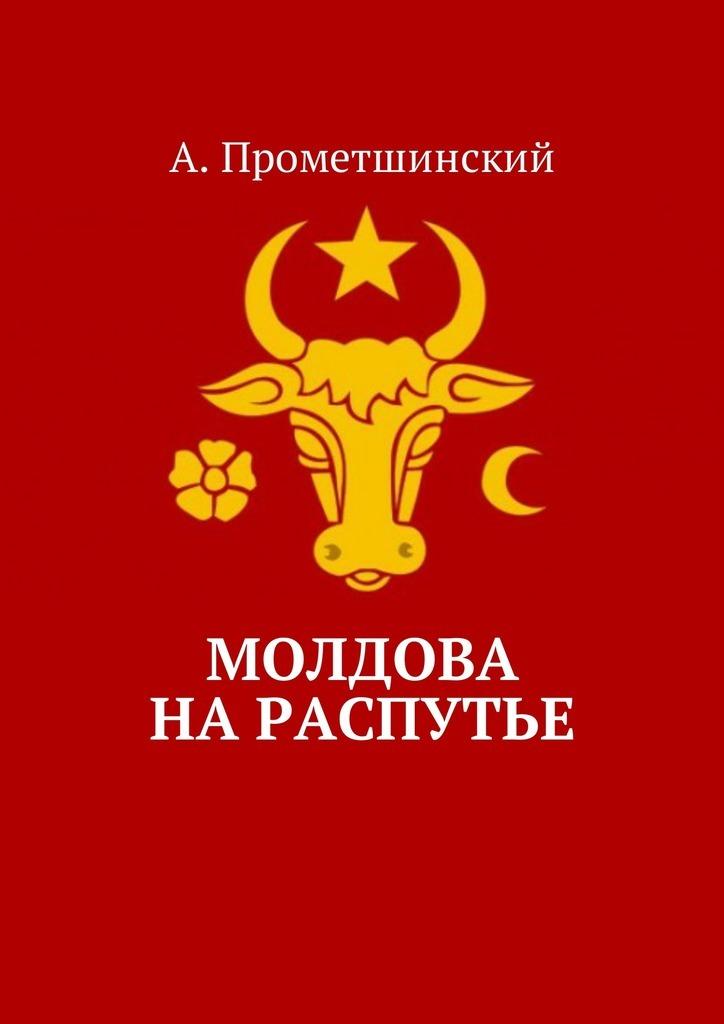 А. Прометшинский - Молдова нараспутье