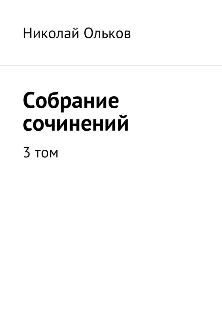 Николай Ольков Собрание сочинений. 3том