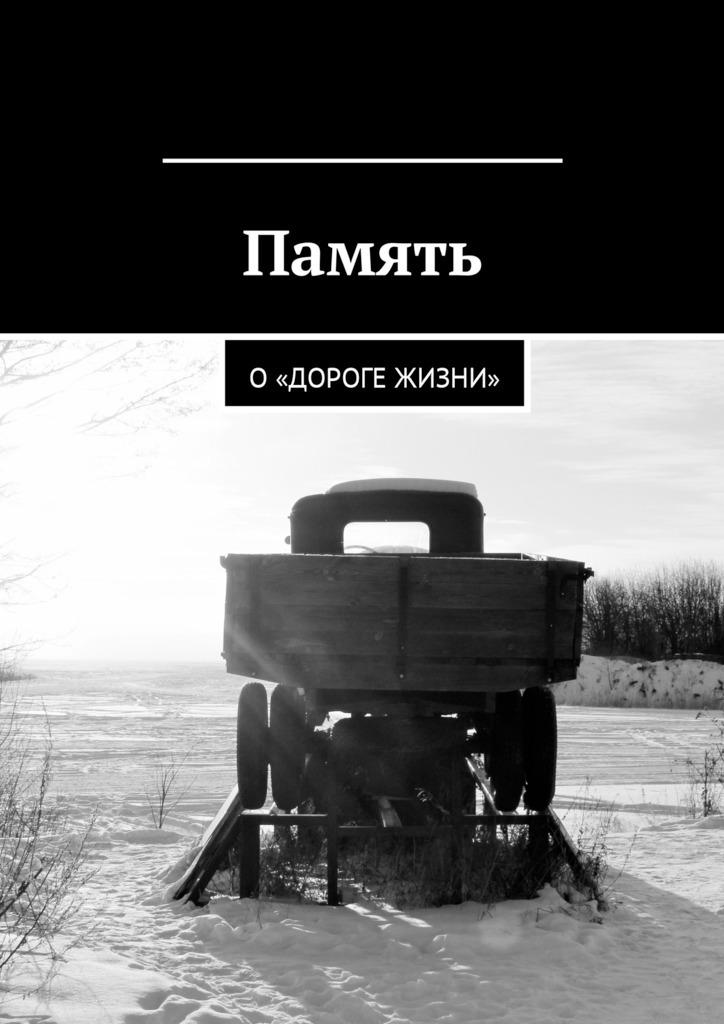 Мария Ботникова. Память. О «Дороге жизни»