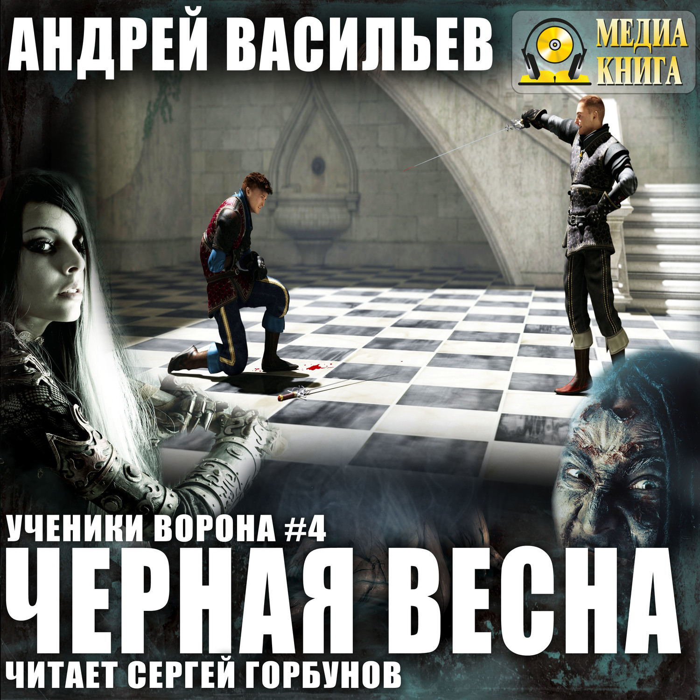 Андрей Васильев. Черная Весна
