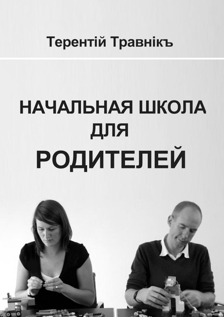 Терентiй Травнiкъ. Начальная школа для родителей