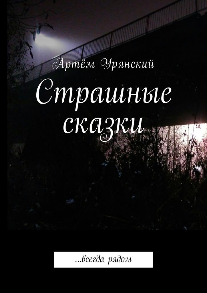 Артём Урянский - Страшные сказки. …всегда рядом