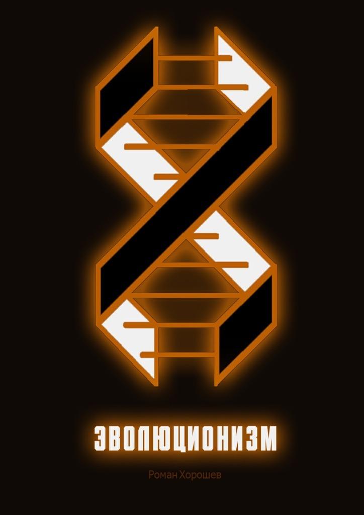 Роман Хорошев - Эволюционизм