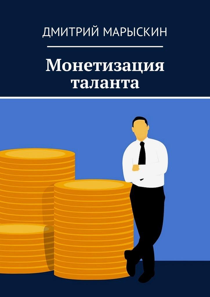 Дмитрий Марыскин Монетизация таланта дмитрий марыскин 36 стратагем для руководителя