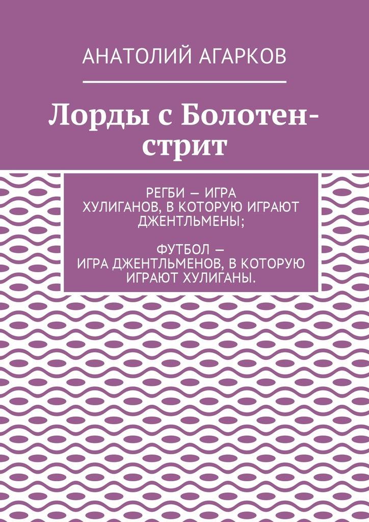 все цены на Анатолий Агарков Лорды с Болотен-стрит онлайн