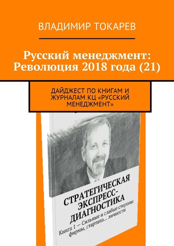 Владимир Токарев - Русский менеджмент: Революция 2018 года (21). Дайджест по книгам и журналам КЦ «Русский менеджмент»