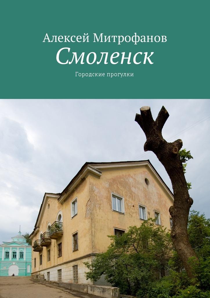 Алексей Митрофанов Смоленск. Городские прогулки