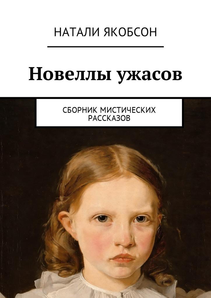 Натали Якобсон - Новеллы ужасов. Сборник мистических рассказов