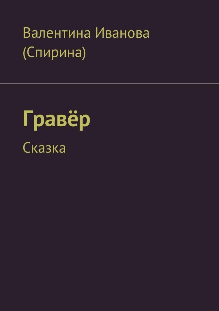 Валентина Иванова (Спирина). Гравёр. Сказка