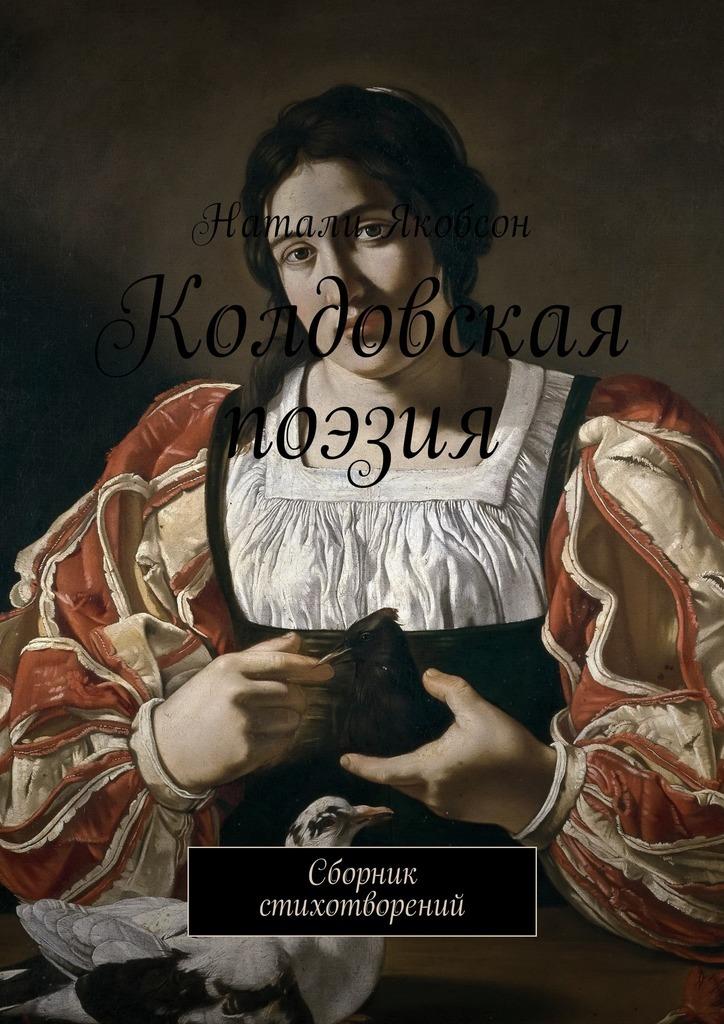 Натали Якобсон Колдовская поэзия. Сборник стихотворений мигель серрано книга магической любви