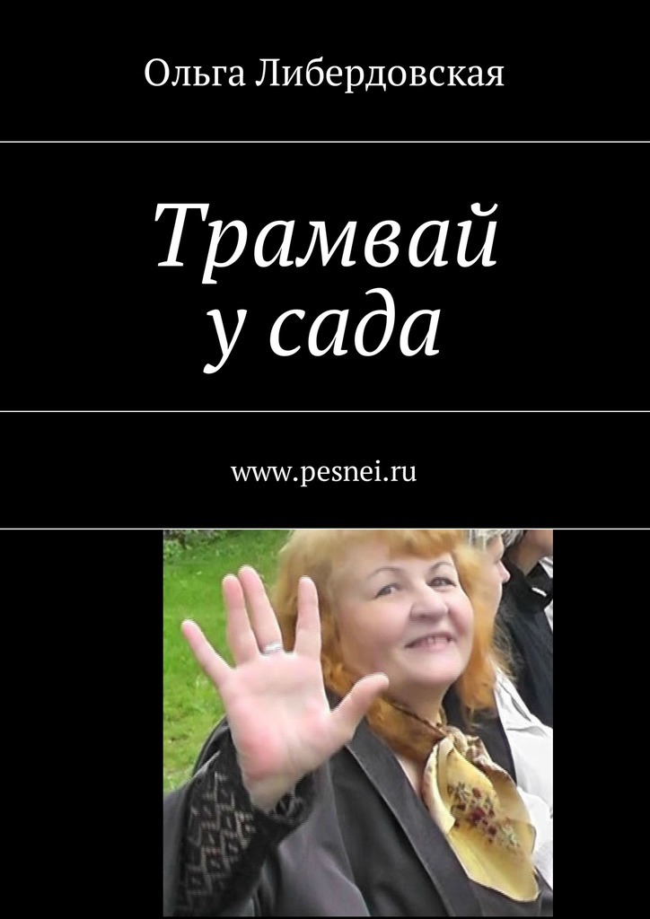 Ольга Либердовская Трамвай усада