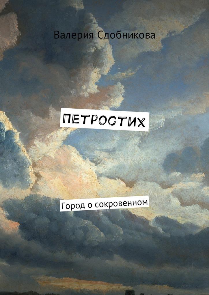 Петростих. Город осокровенном