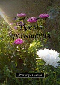 Геннадий Болтунов - Время пресыщения. Религиозная лирика