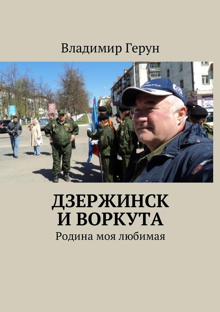 Дзержинск иВоркута. Родина моя любимая