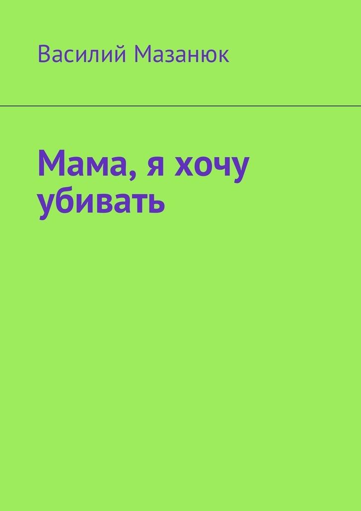 Мама, я хочу убивать