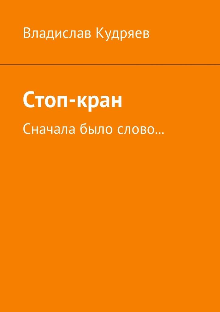Владислав Кудряев Стоп-кран. Сначала было слово… редьярд киплинг the jungle book