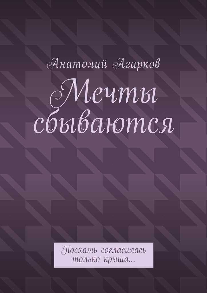 Анатолий Агарков бесплатно