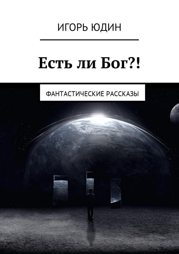 Игорь Юдин бесплатно