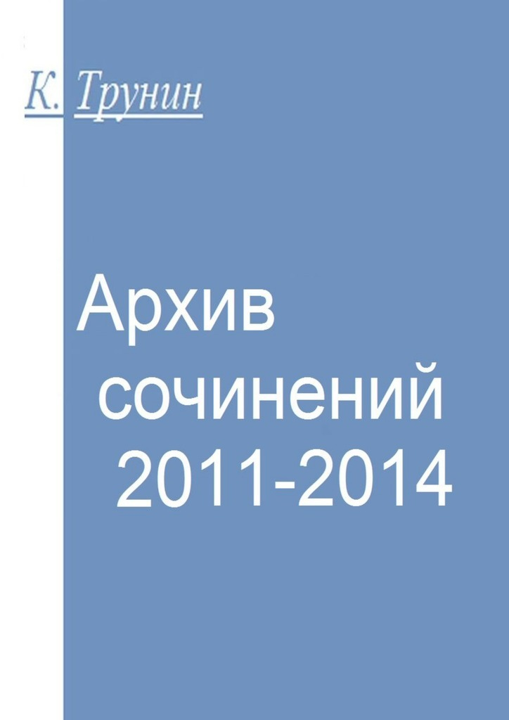 Константин Трунин. Архив сочинений 2011-2014