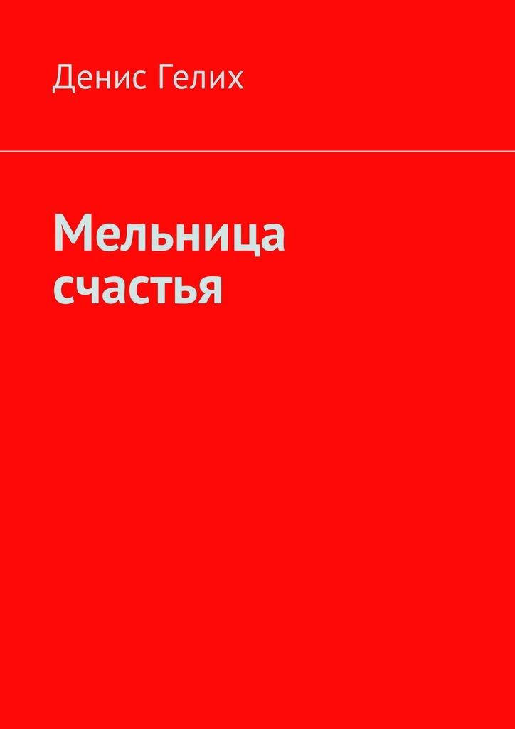 Денис Гелих бесплатно