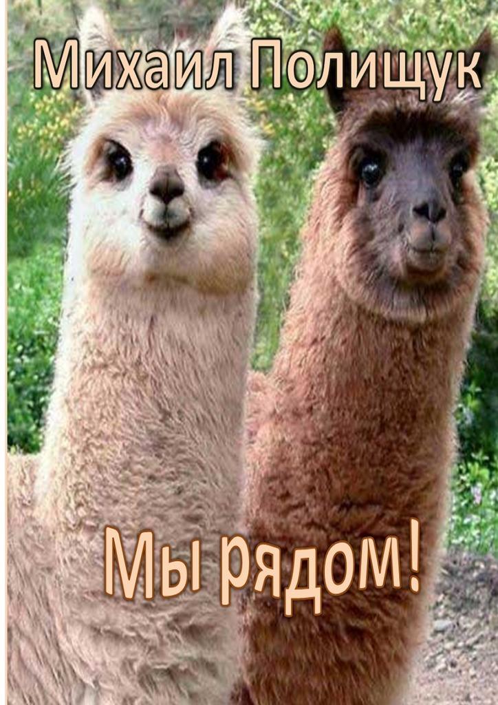 Михаил Полищук бесплатно