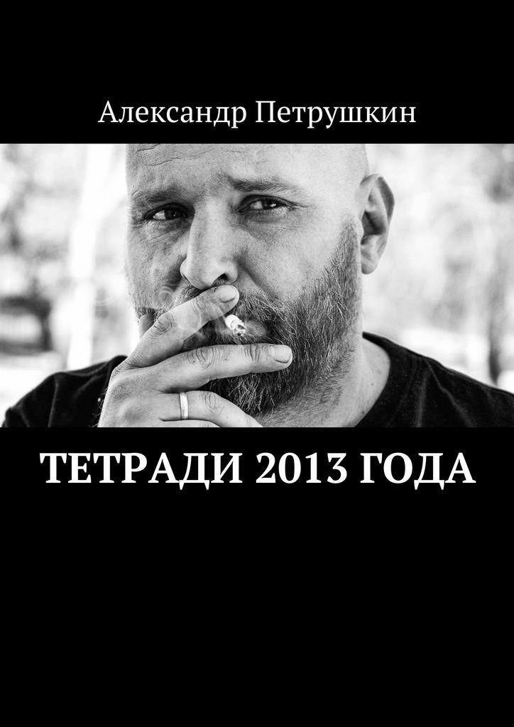 Тетради 2013 года