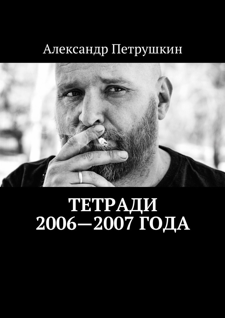 Александр Петрушкин бесплатно
