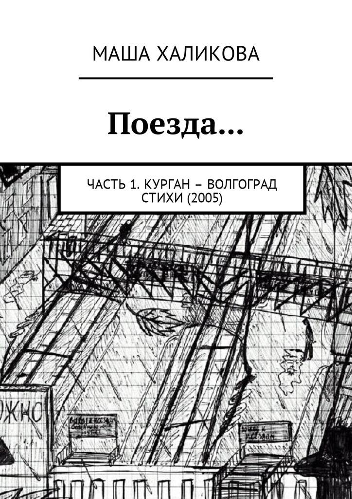 Поезда… Часть 1. Курган – Волгоград. Стихи (2005)