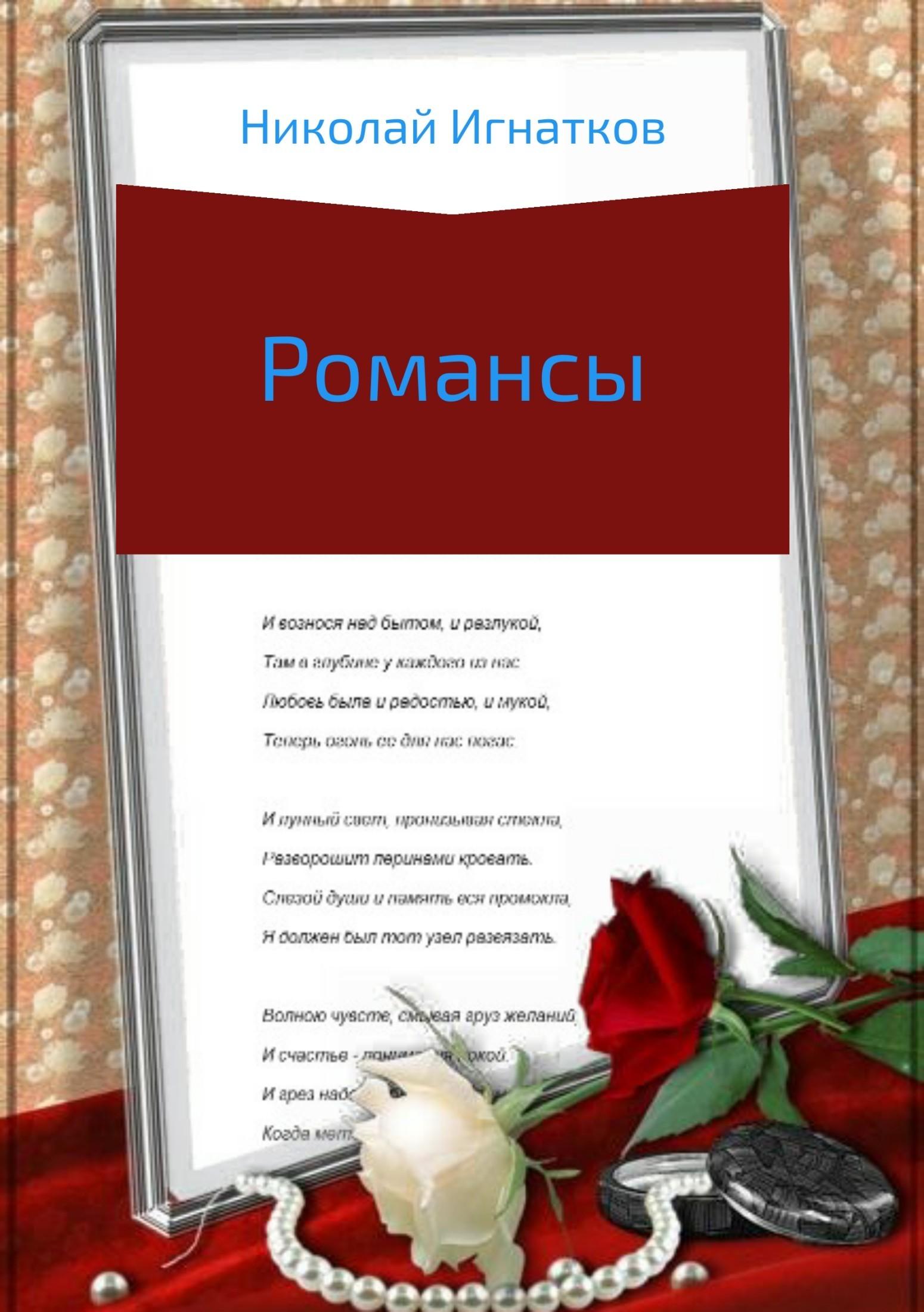 Романсы